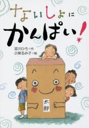 【新品】【本】ないしょにかんぱい! 宮川ひろ/作 小泉るみ子/絵
