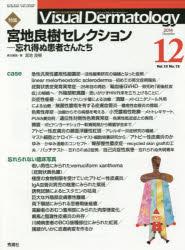 【新品】【本】Visual Dermatology 目でみる皮膚科学 Vol.13No.12(2014−12) 特集宮地良樹セレクション 忘れ得ぬ患者さんたち