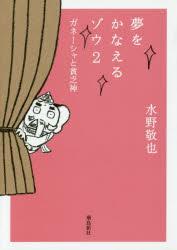 【新品】【本】夢をかなえるゾウ 2 文庫版 ガネーシャと貧乏神 水野敬也/〔著〕