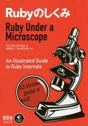 【新品】【本】Rubyのしくみ An Illustrated Guide to Ruby Internals Pat Shaughnessy/著 島田浩二/共訳 角谷信太郎/共訳 オーム社開発局/企画編集