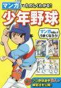 【新品】【本】マンガでたのしくわかる!少年野球 西東社編集部/編