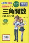 【新品】【本】坂田アキラの三角関数が面白いほどわかる本 坂田アキラ/著