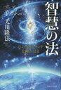 【新品】【本】智慧の法 心のダイヤモンドを輝かせよ 大川隆法/著