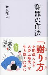 【新品】【本】謝罪の作法 増沢隆太/〔著〕