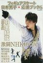 【新品】【本】フィギュアスケート日本男子応援ブック 6 激闘NHK杯の涙