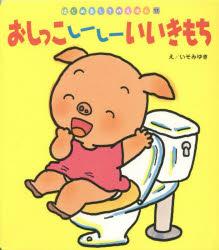 【新品】【本】おしっこしーしーいいきもち いそみゆき/絵