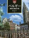 【新品】【本】図説ベルギー 美術と歴史の旅 森洋子/編著