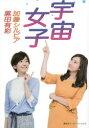 【新品】【本】宇宙女子 加藤シルビア/著 黒田有彩/著