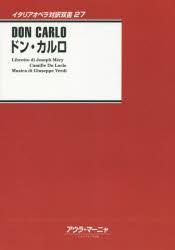 【新品】【本】ドン・カルロ