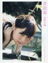 【新品】【本】普段着 西野七瀬ファースト写真集 西野七瀬/著 藤代冥砂/著