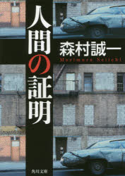 【新品】【本】人間の証明 森村誠一/〔著〕