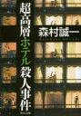 【新品】【本】超高層ホテル殺人事件 森村誠一/〔著〕