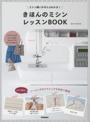 【新品】【本】きほんのミシンレッスンBOOK ミシン縫いがぜんぶわかる! 添田有美/監修