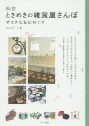 仙台ときめきの雑貨屋さんぽ すてきなお店めぐり グレアトーン/著