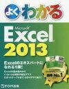 【新品】【本】よくわかるMicrosoft Excel 2013 富士通エフ・オー・エム株式会社/著制作