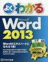 【新品】【本】よくわかるMicrosoft Word 2013 富士通エフ・オー・エム株式会社/著制作