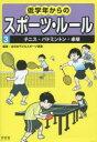 【新品】【本】低学年からのスポーツ・ルール 3 テニス・バドミントン・卓球 全日本子どもスポーツ連盟/編著