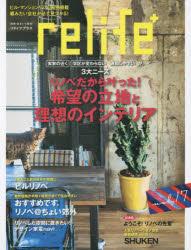 【新品】【本】relife+ vol.17