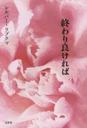 【新品】【本】終わり良ければ シルバー・ラブクマ/著