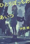 【新品】【本】ひとりぼっちのあいつ 伊岡瞬/著