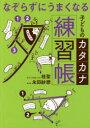 【新品】なぞらずにうまくなる子どものカタカナ練習帳 桂聖/著 永田紗戀/著