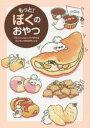 【新品】【本】もっと!ぼくのおやつフライパンとレンジで作れるカンタンすぎる45レシピぼく/著