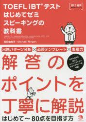 【新品】【本】TOEFL iBTテストはじめてゼミスピーキングの教科書 柴田由美子/著 Michael Ringen/著