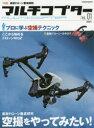 【新品】【本】マルチコプター Vol.01(2015)