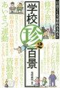 【新品】【本】学校珍百景 2 まだまだ出てくる「学校あるある」 塩崎義明/編著