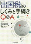 【新品】【本】「出国税」のしくみと手続きQ&A 西村美智子/著 中島礼子/著
