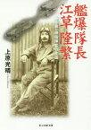 【新品】【本】艦爆隊長江草隆繁 ある第一線指揮官の生涯 上原光晴/著