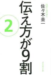 【新品】【本】伝え方が9割 2 佐々木圭一/著