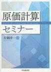 【新品】【本】原価計算セミナー 片岡洋一/編著