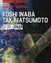【新品】【本】稲葉浩志・松本孝弘ベスト・ソングス アルバム「...