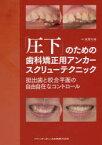「圧下」のための歯科矯正用アンカースクリューテクニック 挺出歯と咬合平面の自由自在なコントロール 米澤大地/著