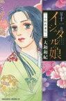 【新品】【本】イシュタルの娘 小野於通伝 第11巻 大和和紀/著