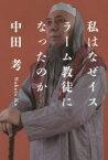 【新品】【本】私はなぜイスラーム教徒になったのか 中田考/著