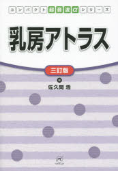 【新品】【本】乳房アトラス 佐久間浩/著