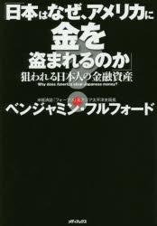 【新品】【本】日本はなぜ、アメリカに金を盗まれるのか 狙われる日本人の金融資産 ベンジャミン・フルフォード/著