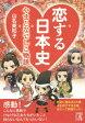 【新品】【本】恋する日本史 やまとなでしこ物語 山名美和子/著