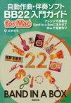 【新品】【本】自動作曲・伴奏ソフトBB22 for Mac入門ガイド アレンジや演奏はBand‐in‐a‐BoxにまかせてMacで音楽作り 近藤隆史/著