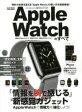 【新品】【本】Apple Watchのすべて 時計の未来を変える「Apple Watch」の使い方を徹底解説!
