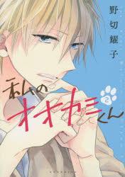 【新品】【本】私のオオカミくん 2 野切耀子/著