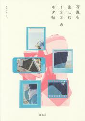 【新品】【本】写真を楽しむ133のネタ帖 saorin/著