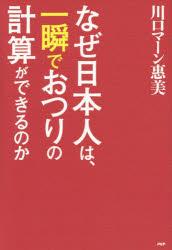 【新品】【本】なぜ日本人は、一瞬でおつりの計算ができるのか 川口マーン惠美/著