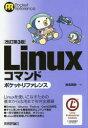 【新品】【本】Linuxコマンドポケットリファレンス 沓名亮典/著