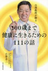 【新品】【本】白澤教授が贈る100歳まで健康に生きるための111の話 白澤卓二/著