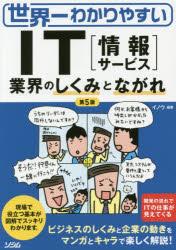 【新品】【本】世界一わかりやすいIT〈情報サービス〉