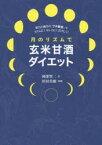 【新品】【本】月のリズムで玄米甘酒ダイエット 新月と満月の「プチ断食」でスリムに!キレイに!若々しく! 岡部賢二/著 杉村美樹/料理