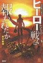 ドラマ楽天市場店で買える「【新品】【本】ヒーローたちの戦いは報われたか 昭和特撮文化概論 鈴木美潮/著」の画像です。価格は1,500円になります。